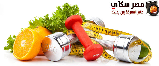 3 خطوات لكى تكتسب الثقافة الصحية Healthy culture
