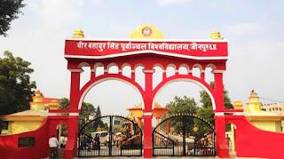 #JaunpurLive : परीक्षा को लेकर लिया गया अहम निर्णय, जानिए क्या है रणनीति