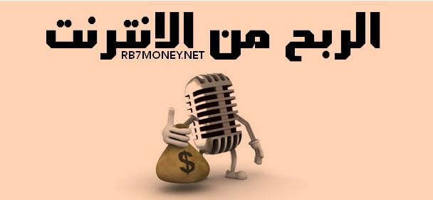الربح من الانترنت عن طريق اتسجيلات الصوتية