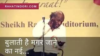 Bulati-Hai-Magar-Jaane-Ka-Nahi-Lyrics