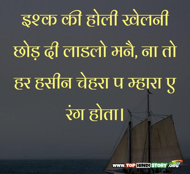 Haryanvi status in hindi