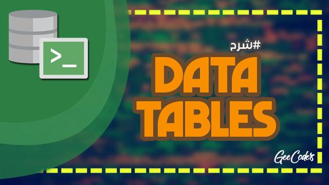 كيف تستطيع جلب بيانات من اكثر من جدول داخل برنامج Orecal Sql Database