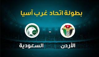 مشاهدة مباراة السعودية والاردن بث مباشر .. بطولة اتحاد غرب واسيا يلا شوتو