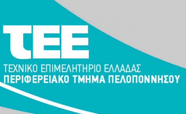 """Παρέμβαση του ΤΕΕ Πελοποννήσου για τα προβλήματα εφαρμογής του προγράμματος """"Εξοικονομώ κατ' οίκον ΙΙ"""""""