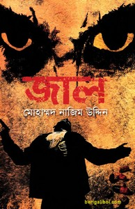 Jaal by Nazim Uddin ebook pdf