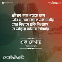 Ek Dekhay Lyrics