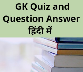 सामान्य ज्ञान क्विज पार्ट - 7  | GK Questions In Hindi | GK Quiz - GK Hindi Me