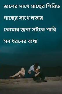 romantic valobashar sms bangla