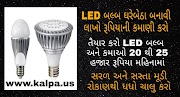 Prepare your home in such a way that LED bulbs and earn 20 to 25 thousand rupees per month