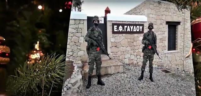 Πρώτη φορά στρατιώτες εύχονται για τις γιορτές από το νέο φυλάκιο στη Γαύδο (ΒΙΝΤΕΟ)