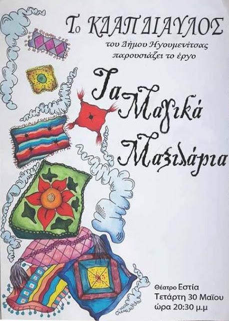 """Ηγουμενίτσα: """"Τα μαγικά μαξιλαράκια"""" από το ΚΔΑΠ ΔΙΑΥΛΟΣ"""