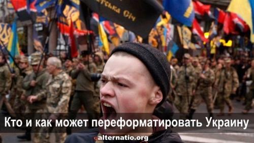Кто и как может переформатировать Украину