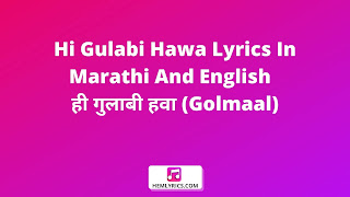 Hi Gulabi Hawa Lyrics In Marathi And English - ही गुलाबी हवा (Golmaal)