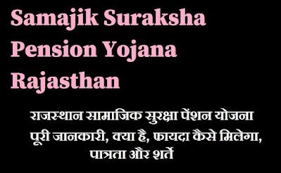 Samajik Suraksha Pension Yojana Rajasthan Kya Hain ? Patrata Aur Fayda Kaise Milega