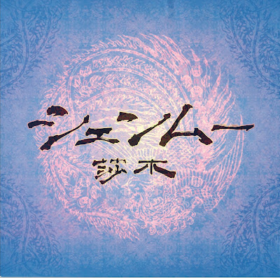 The front cover of the Blue Tri-fold Pamphlet (Shenmue II version)