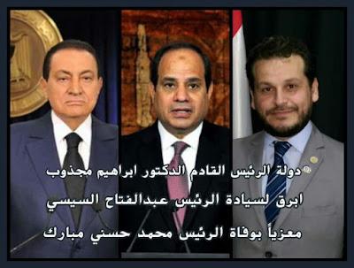 ابرق دولة الرئيس ابراهيم مجذوب للرئيس عبدالفتاح السيسي معزياً بالرئيس الراحل محمد حسني مبارك