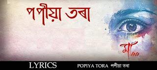 popiya tora lyrics