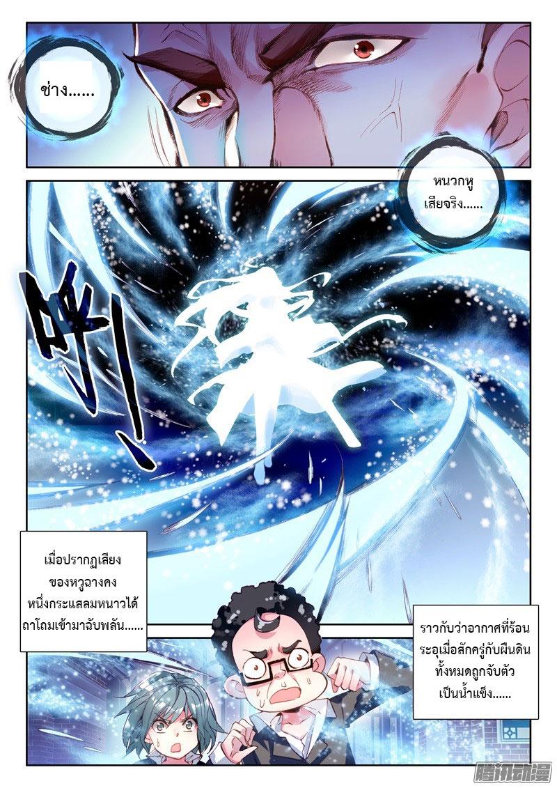 อ่านการ์ตูน Douluo Dalu 3 The Legends of The Dragon Kings 34 ภาพที่ 12