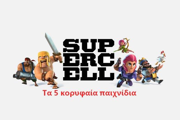 Τα 5 κορυφαία παιχνίδια της Supercell