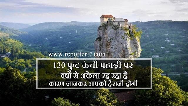 Facts : 130 फुट ऊंची पहाड़ी पर वर्षों से अकेला रह रहा है ! कारण जानकर आपको हैरानी होगी