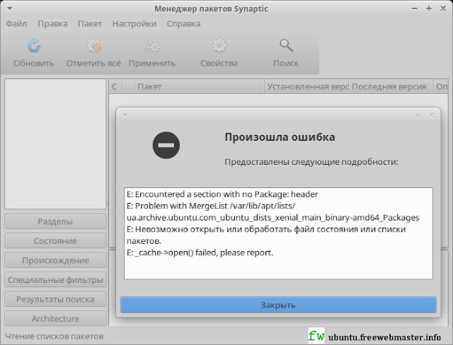 Ошибка Менеджера пакетов Synaptic в Ubuntu