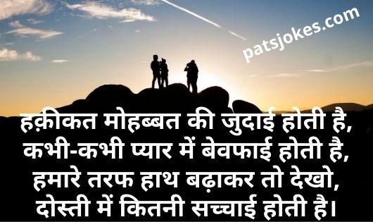 friend ship day shayari in hindi