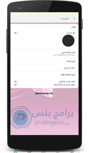 الأمان واتساب عمر اخضر