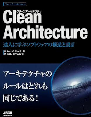 CleanArchitecture カバー