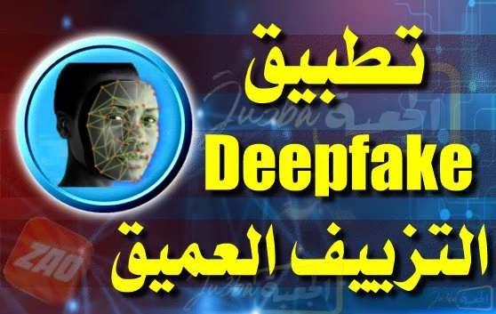 تحميل برنامج التزييف العميق للاندرويد DeepFake
