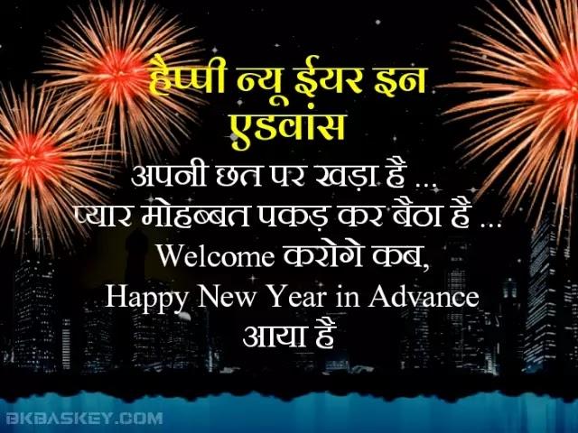 Happy New Year in Advance | Happy New Year 2021 Status