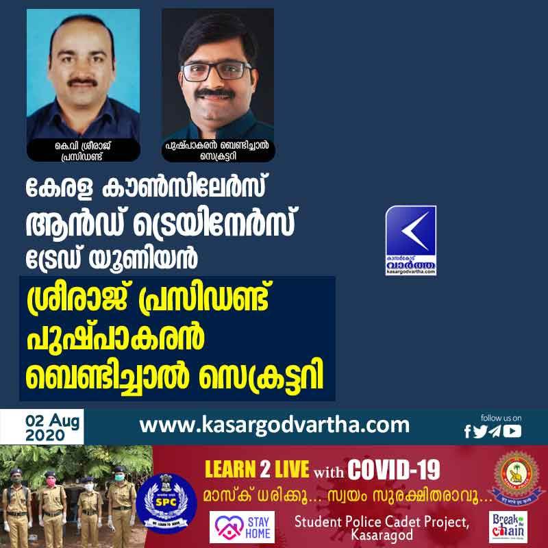 Kerala, News, Kerala Councilors and Trainers Trade Union Sreeraj President and Pushpakaran Bendichal Secretary