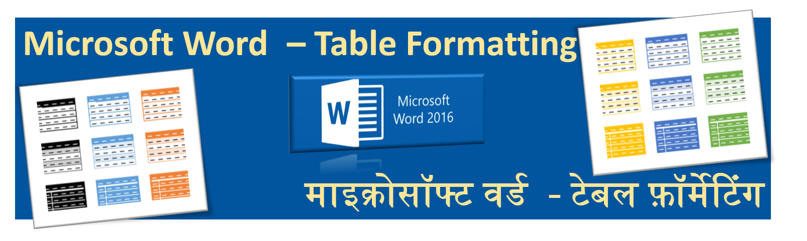 Formatting Tables in MS-Word Hindi Notes