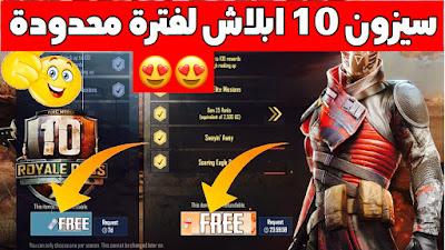 توزيع 600 شدة للمتابعين وفتح الرويال باس الموسم 10 بشكل مجاني pubg mobile