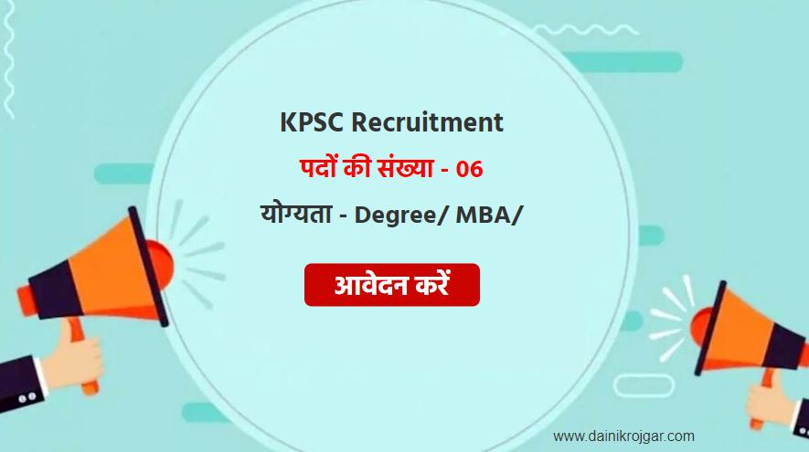 KPSC Assistant Manager 06 Posts
