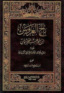 كتاب تاج العروس من جواهر القاموس