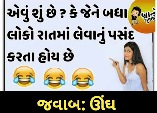 paheli in gujarati with answer