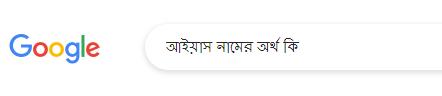 আইয়াস নামের অর্থ কি, আইয়াস নামের বাংলা অর্থ কি, আইয়াস নামের ইসলামিক অর্থ কি, Ayash name meaning in Bengali arabic islamic, আইয়াস কি ইসলামিক/আরবি নাম