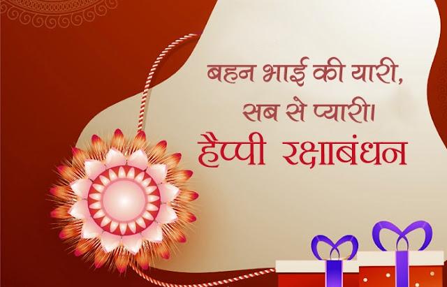 Happy Raksha Bandhan Shayari in Hindi