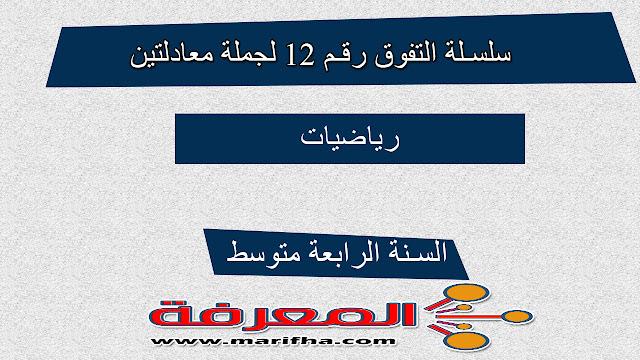 سلسلة التفوق رقم 12 لجملة معادلتين رياضيات للسنة 4 متوسط