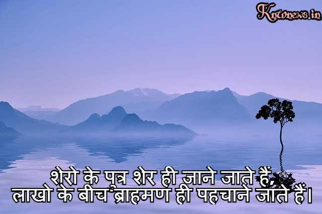 Brahman Status | Brahman Attitude Status in Hindi