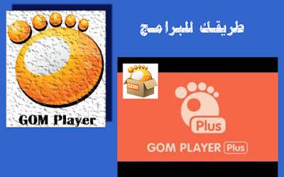GOM player - برنامج جوم بلاير