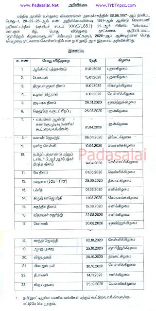 Public holidays in Tamil Nadu