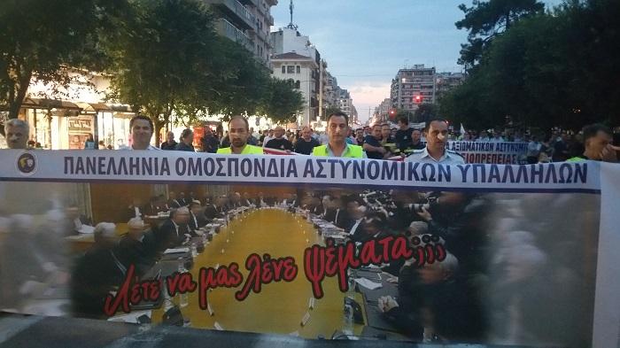 ΔΕΘ 2017: Κάλεσμα των Σωμάτων Ασφαλείας σε ένστολη διαμαρτυρία