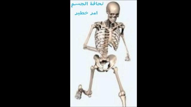 اسباب نحافة الجسم وكيفية علاجها