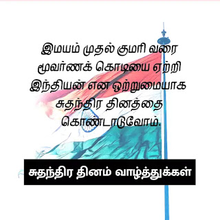 Independence Day quotes in tamil