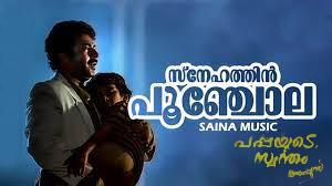 വെള്ളിനിലാ നാട്ടിലെ പൌര്ണ്ണമിതന് വീട്ടിലെ പൊന്നുരുകും പാട്ടിലെ രാഗദേവതേ | Snehathin Poonchola Theerathi Naam  | Mammootty | Master Badusha | Pappayude Swantham Appoos | Snehathin Poonchola Theerathi Lyrics | Malayalam Lyrics Song | Mammootty | Mammukka | BichuThirumala | Ilayaraja | KJYesudas