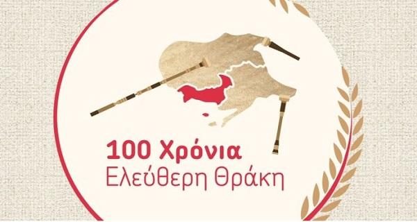 ΥMΑΘ: Μήνυμα - βίντεο για τα 100 χρόνια από την απελευθέρωση της Θράκης