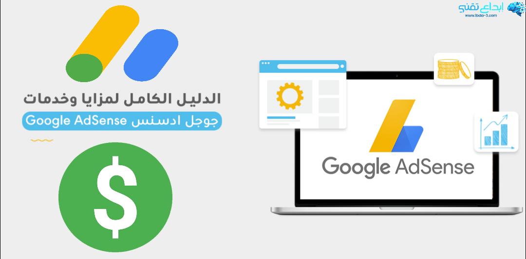 كل ما تود معرفته عن جوجل ادسنس وطريقة تفعيل حساب ادسنس2020-إبداع تقني