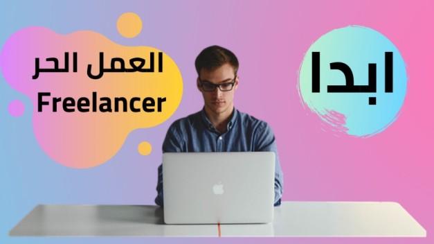 العمل الحر: دليل كامل ومفصل لعام 2021 Freelancer