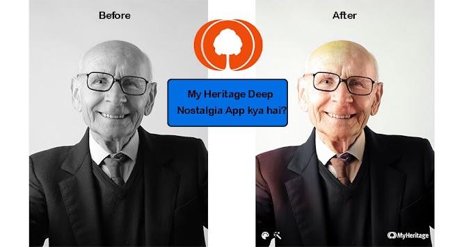 My Heritage Deep Nostalgia App क़्या है? | अपने पुराने फोटो में जान डालें